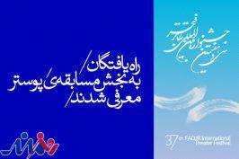 معرفی آثار راه یافته به بخش مسابقه پوستر تئاتر فجر