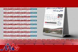 اعلام سانسها و برنامه اکران «فجر۳۷» در سینمای اهالی رسانه