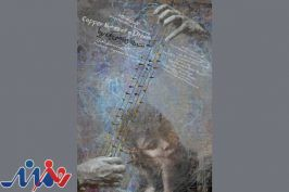 رونمایی از پوستر «نتهای مسی یک رویا»