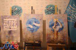 رونمایی از سه پوستر سی و هفتمین جشنواره بینالمللی تئاتر فجر