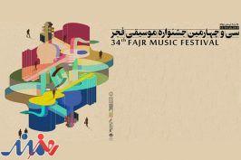 اعلام قیمت بلیت کنسرتهای «فجر۳۴» به تفکیک تالارهای اجرا