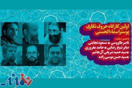 معرفی استادان اولین کارگاه حروف نگاری پوستر اسماءالحسنی