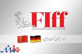 سینمای آلمان و چین در جشنواره جهانی فیلم فجر مرور میشود