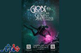 اعلام آثار راه یافته به جشنواره «گلوب»