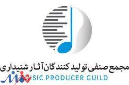 بیانیه تند مجمع تولیدکنندگان آثار شنیداری