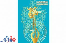 پوستر جشنواره چهاردهم رادیو انتخاب شد