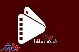 برنامههای جدید شبکه تماشا بعد از پایان ماه رمضان اعلام شد