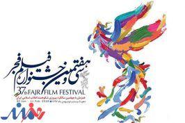تقدیر قوه قضاییه از آثار برتر سی و هفتمین جشنواره فیلم فجر