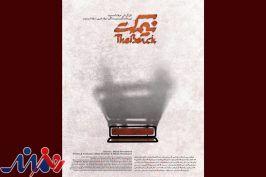 «نیمکت» به اولین دوره جشنواره «کن ورلد» راه یافت