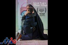 «هفت سال ده روز کم» در جشنواره هالیوود سیلور اسکرین برگزیده شد