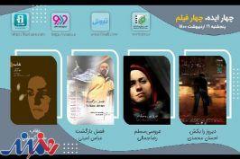 «عروسی مسلم» را در شبکه های خانگی ببینید