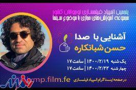 اعلام جزییات جلسات آموزشی جدید المپیاد فیلمسازی نوجوانان ایران