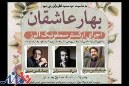 کنسرت «بهار عاشقان» به مناسبت عید فطر برگزار میشود
