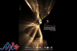 پوستر جشنواره «نوستالژیا» منتشر شد/ نماد جشنواره سوژه اصلی طراحی