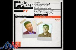بررسی «نظارت و ممیزی» در سینمای ایران طی دهه ۹۰