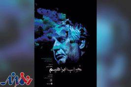 اکران آنلاین مستند ابراهیم حاتمیکیا/ «خواب ابراهیم» دیدنی شد