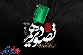 حمایت عتبه حسینی (ع) از سوگواره «تصویر دهم»