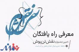 معرفی ۱۱۱ برگزیده مرحله نخست داوری در هشتمین جشنواره ملی نقش تنپوش