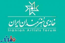 برنامه کنسرتهای پژوهشی در خانه هنرمندان