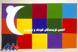 لغو دیدار نوروزی نویسندگان کودک و نوجوان