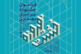 برگزاری جشنوارهای با محوریت تعهد به فرهنگ ایران