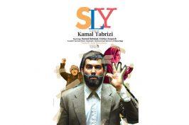 پوستر بینالمللی فیلم «مارموز» رونمایی شد