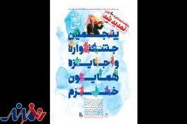 تمدید مهلت ارسال آثار به جشنواره موسیقی نوای خرّم