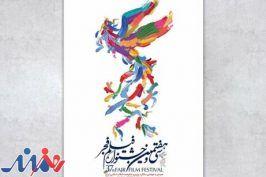 جشنوارهی فیلم فجر پس فردا پروندهاش بسته میشود
