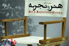 جدول برنامه و بودجه سال ۹۸ موسسه هنر و تجربه اعلام شد