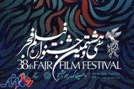 اعلام نامزدهای سه بخش جشنواره فیلم فجر