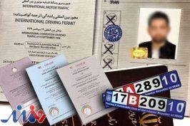 گواهینامه بینالمللی رانندگی را در خانه بگیرید