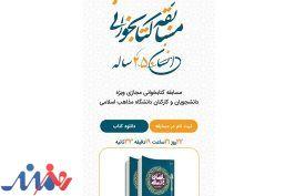 مسابقه کتابخوانی مجازی با محوریت کتاب «انسان ۲۵۰ ساله»