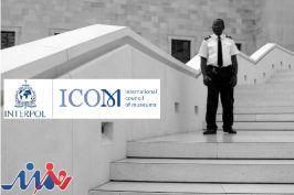بیانیه ایکوم و اینترپُل درباره چالش امنیتی موزهها