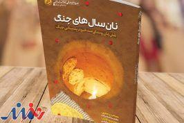 کتاب «نان سالهای جنگ» منتشر شد