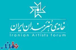خانه هنرمندان ایران درخواست واکسیناسیون عمومی را مطرح کرد