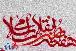 هفته هنر انقلاب فردا به کار خود پایان میدهد