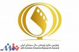 اختتامیه «جایزه پژوهش سال سینمایی» به تعویق افتاد