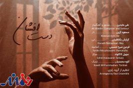 انتشار قطعهای موسیقی در روز بزرگداشت عطار