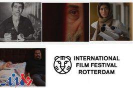 ۴ فیلم ایرانی به جشنواره روتردام هلند دعوت شدند