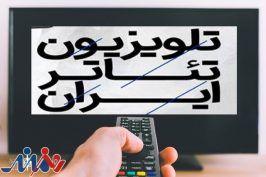 تلویزیون تئاتر ایران از واقعیت تا شعار