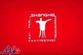 آثار ۱۳ سینماگر ایرانی در جشنواره شانگهای