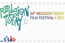 ۱۰ فیلم ایرانی در جشنواره مذهب امروز ایتالیا