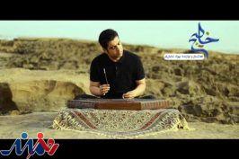 فیلم تکنوازی «خلیج» از بهزاد شایانفر منتشر شد