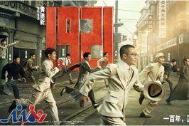 جشنواره شانگهای با فیلم پروپاگندای چینی «۱۹۲۱» افتتاح می شود!