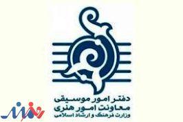 ۹۰ مجوز موسیقی در هفته دوم اردیبهشت صادر شد