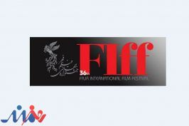 نمایش ۲۵ اثر ایرانی در جشنوارهی جهانی فیلم فجر