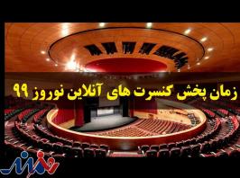 اعلام تاریخ برگزاری کنسرتهای آنلاین