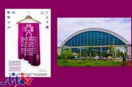 شهر آفتاب میزبان نمایشگاه تخصصی زنجیره ارزش پوشاک میشود