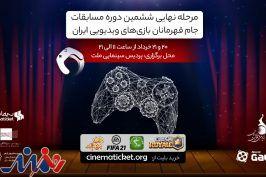 سینما ملت میزبان بازی های ویدئویی ایران