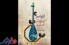 فراخوان جشنواره کهنآواهای تنبور و موسیقی کردی